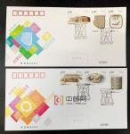S分2020-8 亚洲文明(一)北京分公司首日封