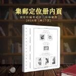RD250-8 明泰2016编年邮票定位内页(纸质)【17页/套】