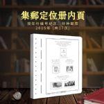 RD250-7 明泰2015编年邮票定位内页(纸质)【17页/套】