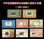 ZH-118 中华全国集邮联合会第一至第八次代表大会邮票小型张
