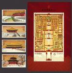 ZH-120 2020-16故宫博物院(二)套票+小型张