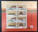 SL226 故宫博物院(二)(小版票)
