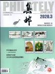 《集邮》2020年第3期(总第632期)