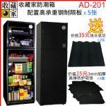 台湾收藏家AD-201邮票钱币电子防潮除湿箱柜(黑色玻璃门)