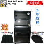 台湾收藏家AD-105邮票钱币电子防潮除湿箱柜