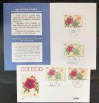 LF-7《花卉》中国-新西兰联合发行邮票纪念(一卡一封)