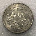 LT7-1 宁夏回族自治区成立30周年纪念币(流通品相)