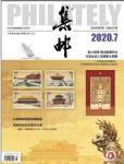 《集邮》2020年第7期(总第637期)