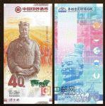 WGZB2900-D 2019年秦始皇兵马俑纪念券(第二组双连体)