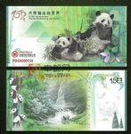 WGZB2904-B 大熊猫走向世界150周年纪念券(10连号)