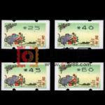 AM2020-1 生肖鼠年(电子邮票)