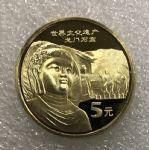 TSYB-033 龙门石窟纪念币(初铸版)