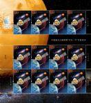 """ZBP-2020-21 中国首次火星探测""""天问一号""""发射成功(整版票)"""