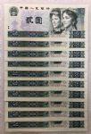4-78 第四版人民币1980版绿钻贰元(标准十连)含999.000