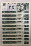 4-77 第四版人民币1980版绿钻贰元(标准十连)含777