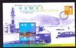 HK1922 香港97通用�]票小型��系列第四�(1997年)
