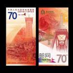 WGZB2906-B 抗美援朝70周年纪念钞(十连号)