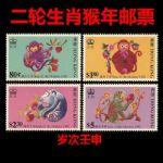 HK1923  1992 二�生肖猴年�]票4全S56 �q次壬申