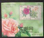 WG0002 新西兰和中国联合发行花卉邮票小型张