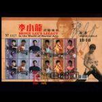 HK2020-11 李小龙武艺传承(小版票)
