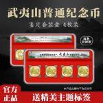 RD251-S 2020武夷山纪念币套装盒(四枚装红衬/横式)纪念币盒/钱币盒送标签