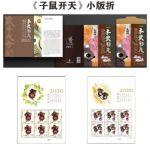 2020-1 庚子年 生肖鼠邮票小版折(摇号款)