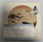 ZZB-1317 世界文化和自然遗产――泰山普通纪念币(康银阁装帧)证书靓号:999
