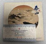 ZZB-1316 世界文化和自然遗产――泰山普通纪念币(康银阁装帧)证书靓号:000