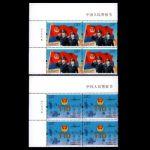2021-3 中国人民警察节(厂铭四方连)