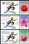 北京申办2008年奥运会成功纪念邮票中、港、澳三枚组合