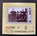 WG0007 朝鲜1995年邓小平会见金日成小型张