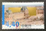 WG0009 法国1993年卢浮宫