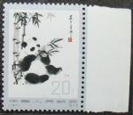中�����]票  熊�  N57  熊�(面值20分)