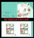 AMSB2021-1 生肖牛年(小本票)