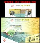 AM2021-2 印�站�120周年(�]票+小型��)