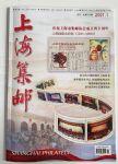 《上海集�]》2021年第期(�第365期)