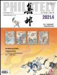 《集邮》2021年第4期(总第647期)