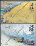 HK2021-3M 三国演义【小型张2枚10元、20元】