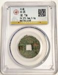 LGQGB029 先秦半两 美78分 北京公博钱币鉴定中心