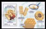 HK2021-4M 香港怀旧小食【小型张】