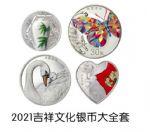 2021年吉祥文化银币大全套(4枚)