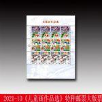 ZBP-2021-10 儿童画作品选(整版票)