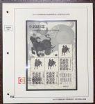 RC192-D 菲勒高档2021年中国邮政贺年有奖邮资封片开奖纪念小版张(1页)