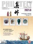 《集邮》2021年第6期(总第649期)