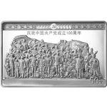 2021年中国共产党成立100周年150克长方形银质纪念币