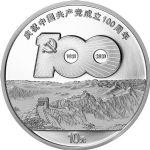 2021年中国共产党成立100周年30克圆形银质纪念币