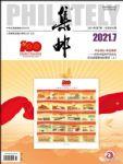 《集邮》2021年第7期(总第650期)
