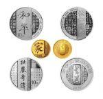 2021年中国书法艺术(楷书)金银纪念币(8克金+30克银×3)