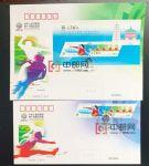 S总2021-19 中华人民共和国第十四届运动会票+张 2枚(集邮总公司首日封)