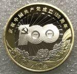 LT102 建党100周年纪念币